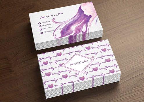 کارت ویزیت لایه باز سالن زیبایی