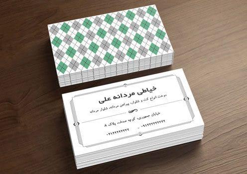 کارت ویزیت لایه باز خیاطی مردانه