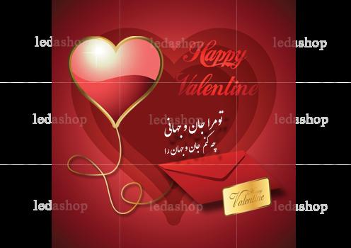 کارت تبریک ولنتاین لایه باز