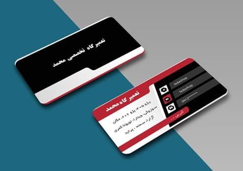 کارت ویزیت لایه باز مکانیکی