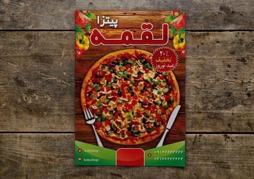 تراکت لایه باز پیتزا فروشی
