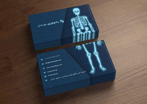 کارت ویزیت لایه باز رادیولوژی