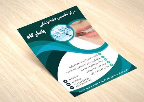 تراکت لایه باز دندانپزشکی
