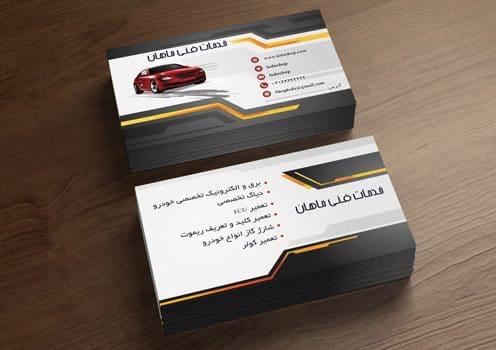 کارت ویزیت خدمات فنی اتومبیل