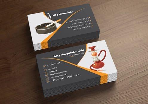 کارت ویزیت لایه باز دخانیات