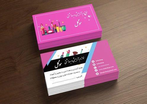 کارت ویزیت لایه باز لوازم آرایشی و بهداشتی
