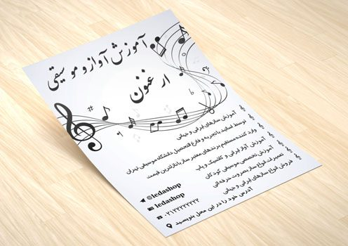 تراکت آموزشگاه موسیقی لایه باز