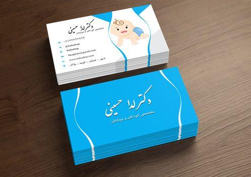 کارت ویزیت پزشک اطفال لایه باز