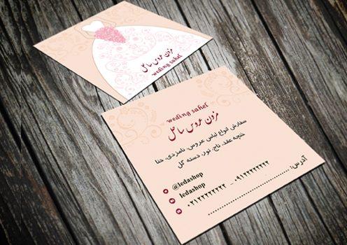 کارت ویزیت مزون عروس لایه باز