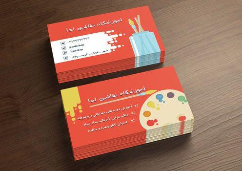 کارت ویزیت آموزشگاه نقاشی لایه باز