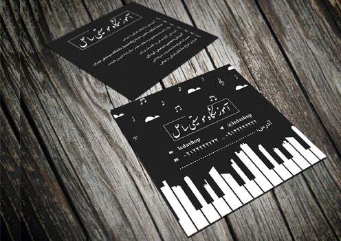 کارت ویزیت آموزشگاه موسیقی لایه باز