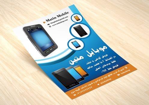 تراکت موبایل فروشی لایه باز
