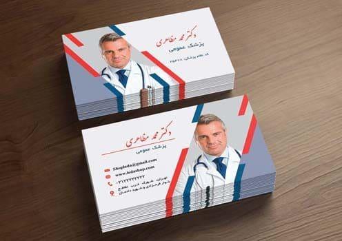 کارت ویزیت پزشک عمومی لایه باز