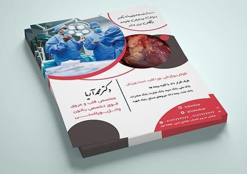 تراکت پزشک قلب لایه باز