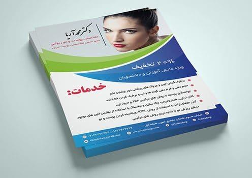 تراکت متخصص پوست لایه باز