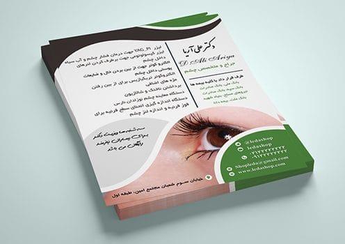 تراکت چشم پزشکی لایه باز