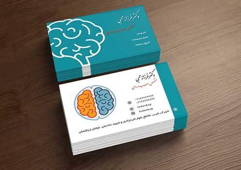 کارت ویزیت متخصص مغز