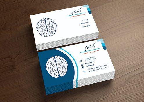 کارت ویزیت متخصص مغز و اعصاب لایه باز