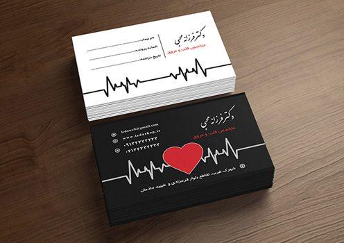 کارت ویزیت پزشک قلب لایه باز