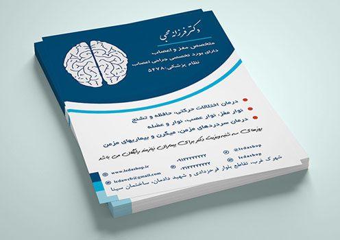 تراکت متخصص مغز و اعصاب لایه باز