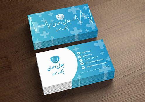 کارت ویزیت پزشک داخلی لایه باز