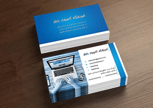 کارت ویزیت آموزشگاه کامپیوتر لایه باز