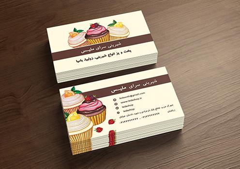 کارت ویزیت شیرینی پزی لایه باز
